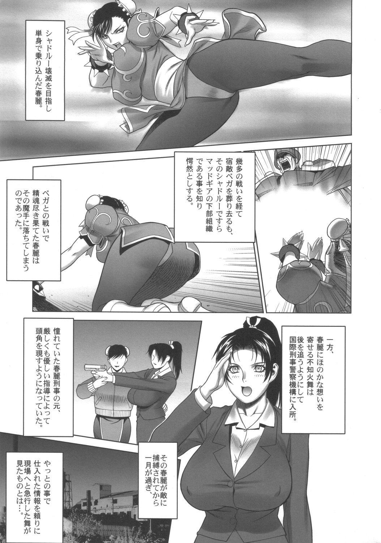 Kunoichi Jigokuhen R-31 3