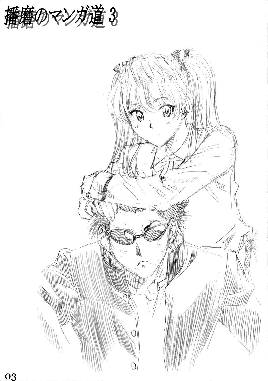 School Rumble Harima no Manga Michi Vol.3 1