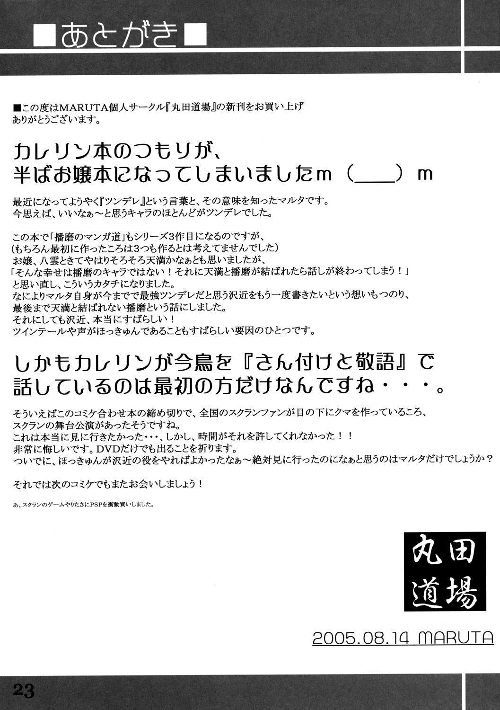 School Rumble Harima no Manga Michi Vol.3 21