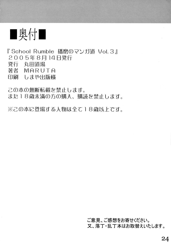 School Rumble Harima no Manga Michi Vol.3 22