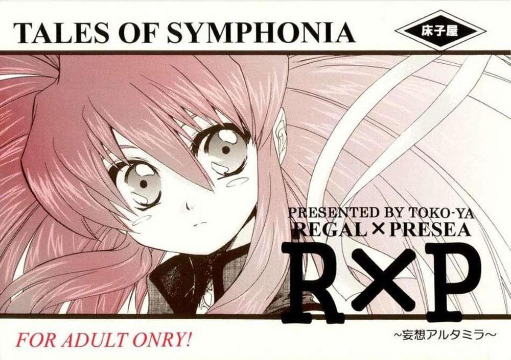 (C67) [Toko-ya (Kitoen) Regal x Presea (Tales of Symphonia) [English] 0