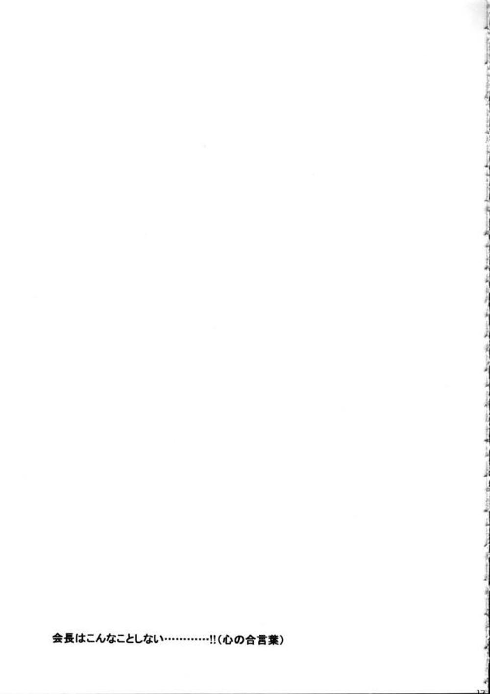(C67) [Toko-ya (Kitoen) Regal x Presea (Tales of Symphonia) [English] 15