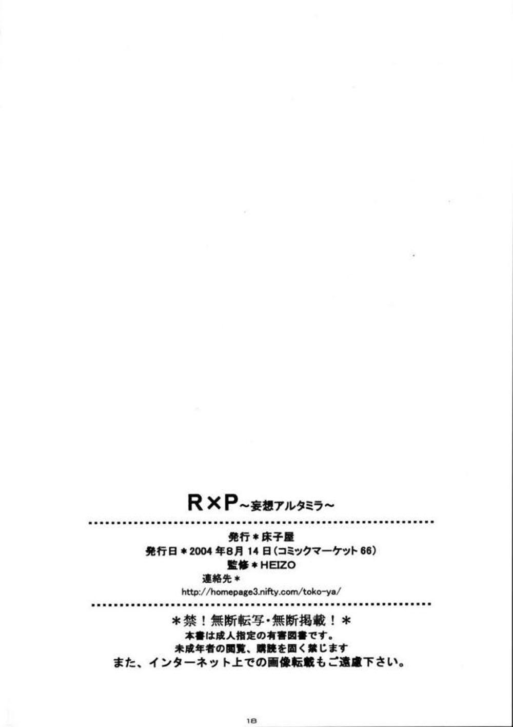 (C67) [Toko-ya (Kitoen) Regal x Presea (Tales of Symphonia) [English] 16