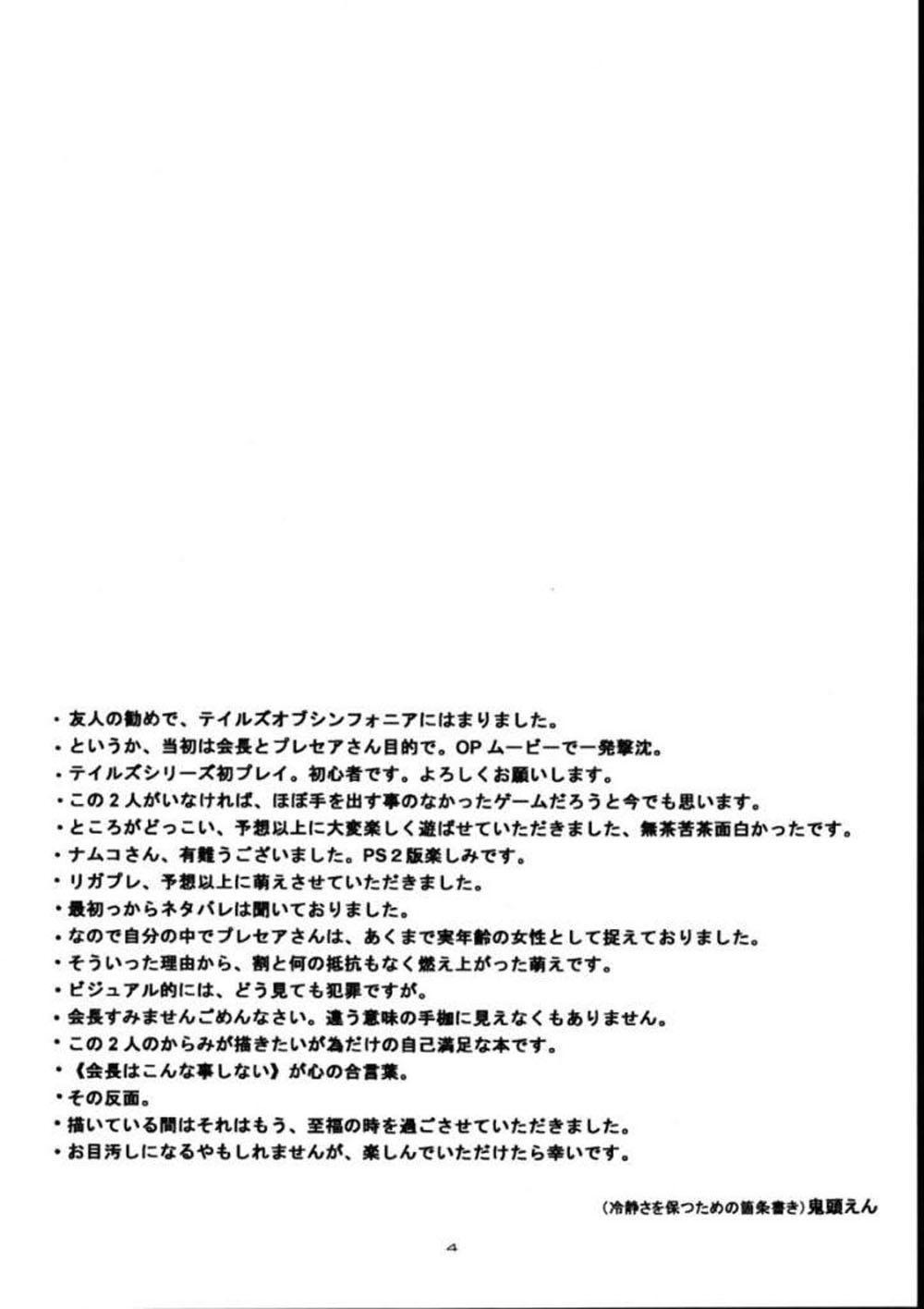 (C67) [Toko-ya (Kitoen) Regal x Presea (Tales of Symphonia) [English] 2