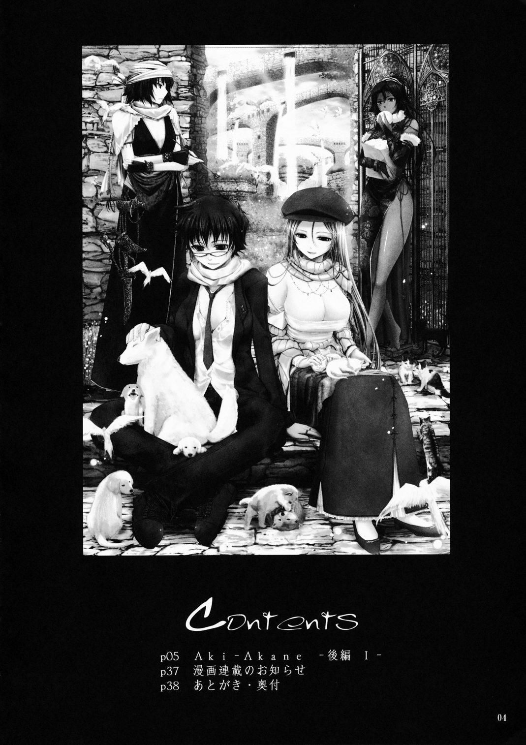 (C75) [Garyuh Chitai (TANA)] Aki-Akane -Sequel 1- (Bleach) [English] 2