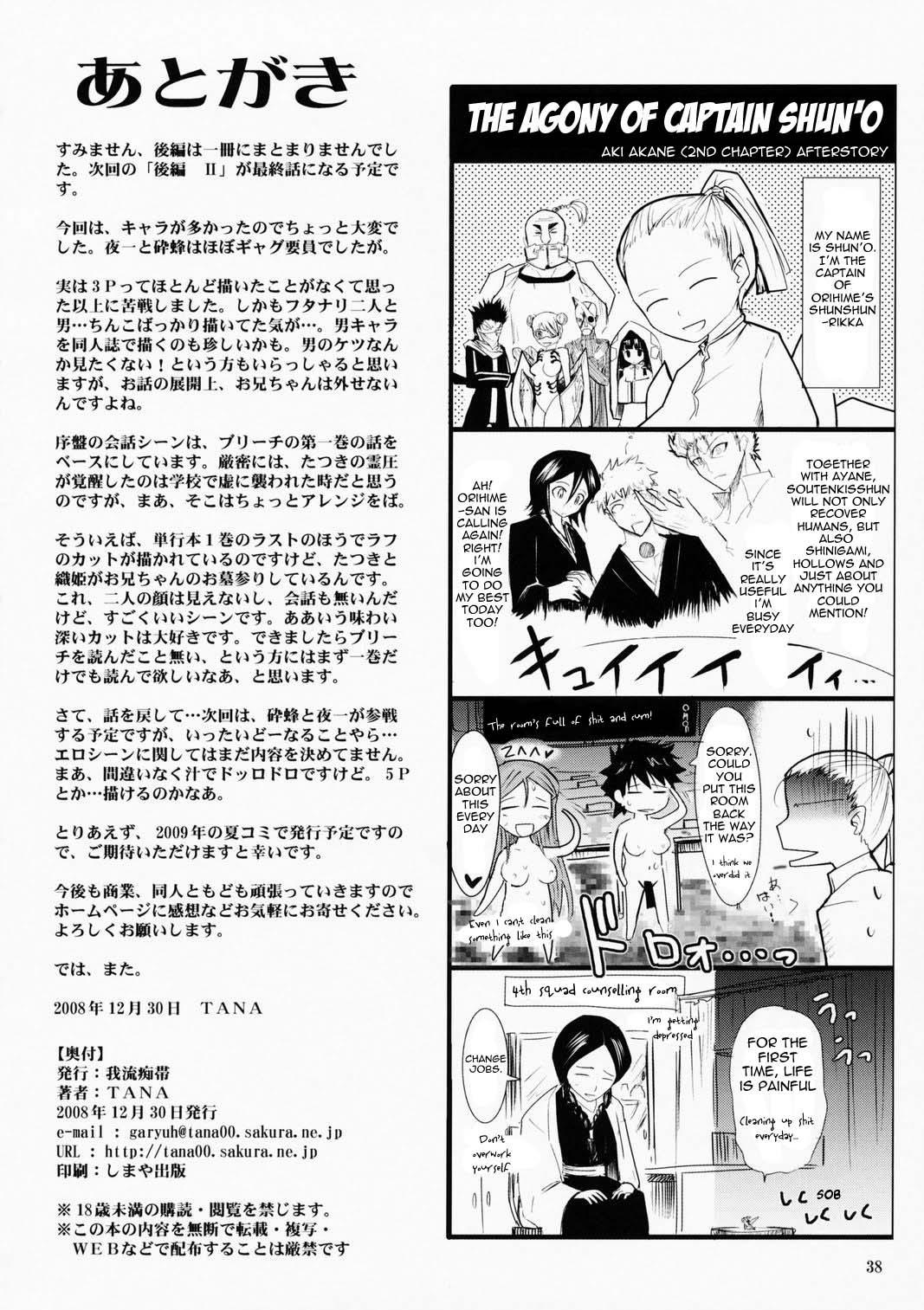 (C75) [Garyuh Chitai (TANA)] Aki-Akane -Sequel 1- (Bleach) [English] 36