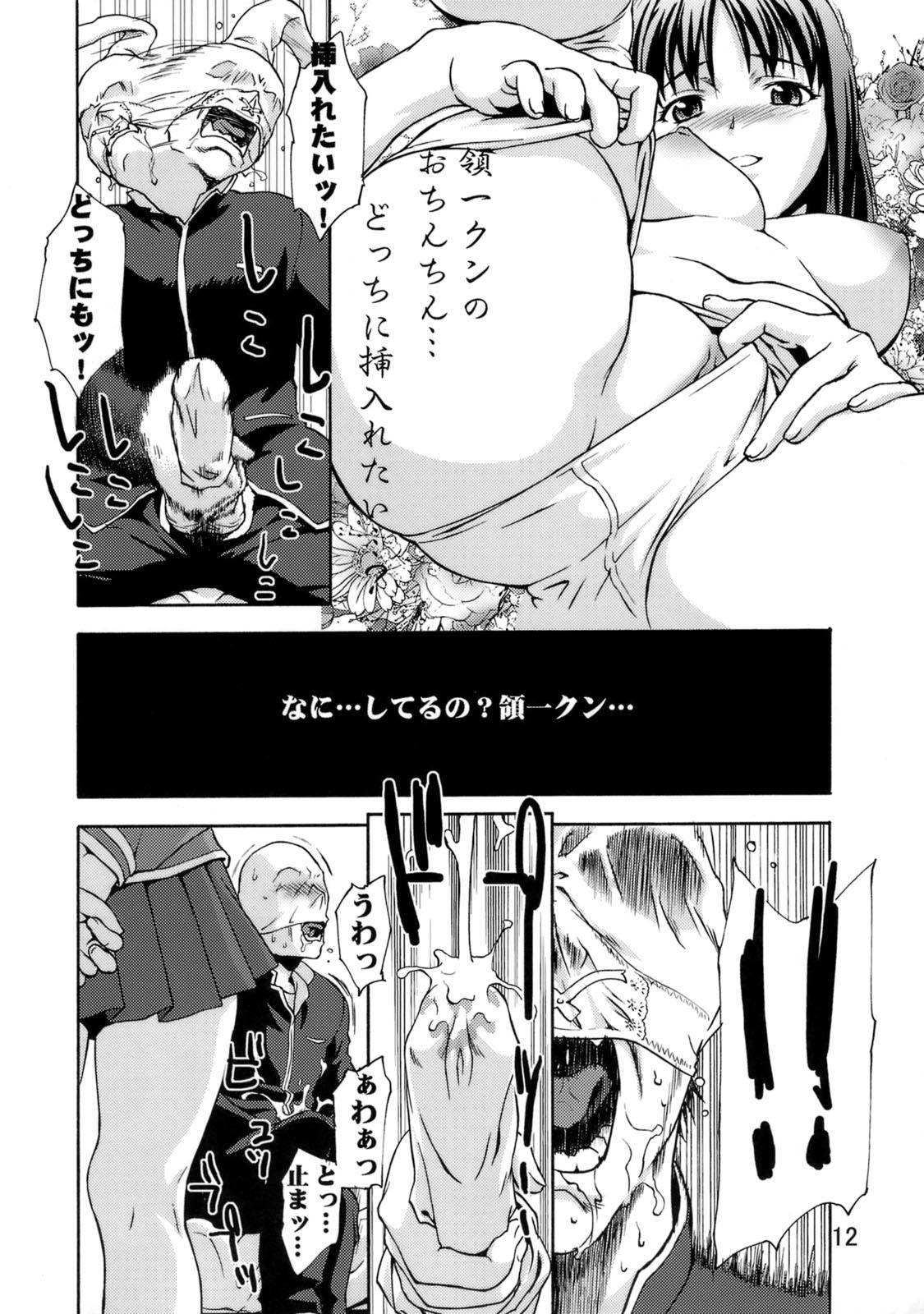 Zettai Ryouiki Shinnyuu Tsumi Crime Hen 10