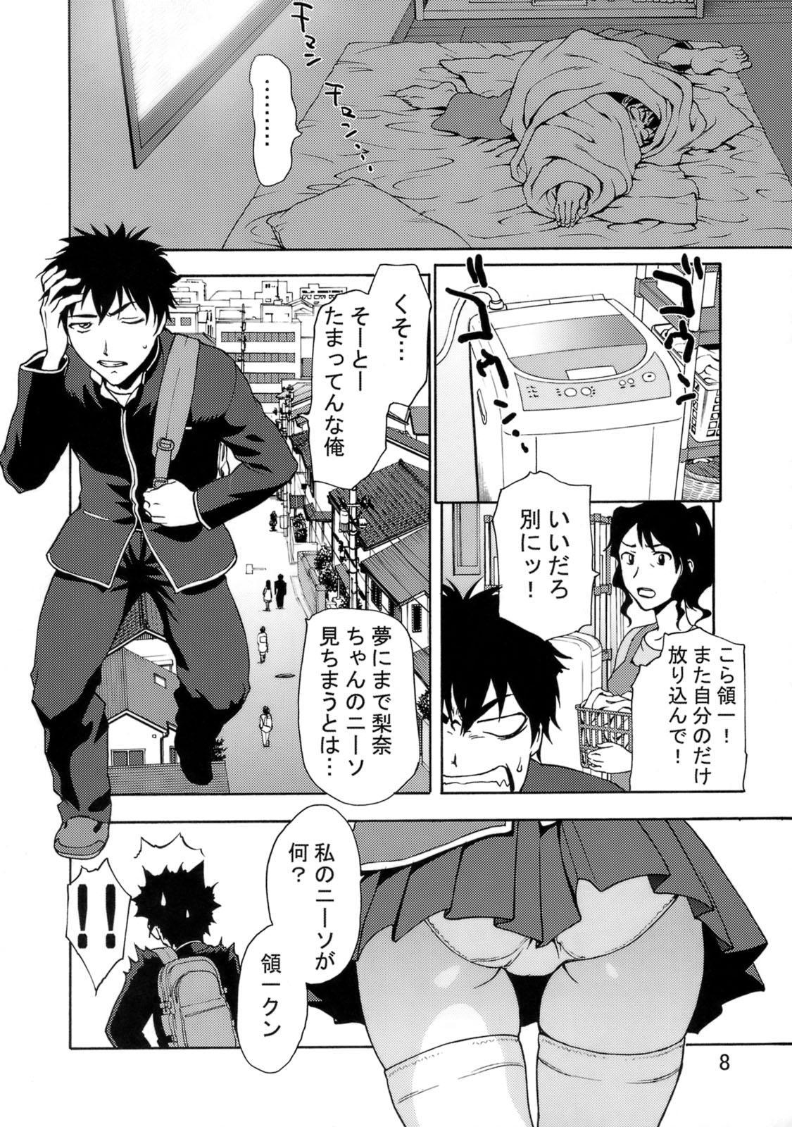 Zettai Ryouiki Shinnyuu Tsumi Crime Hen 6