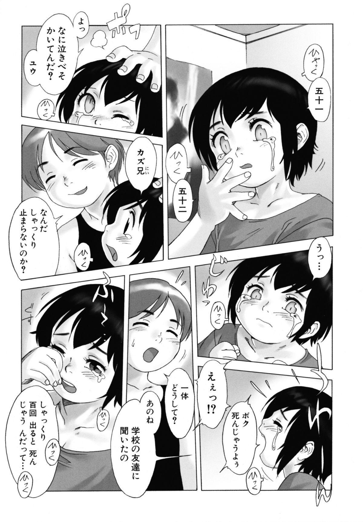 [Po-Ju] PO-JU WORKS - Po-Ju Shota Shougyoushi Zensakuhinshuu 1998-2009 102