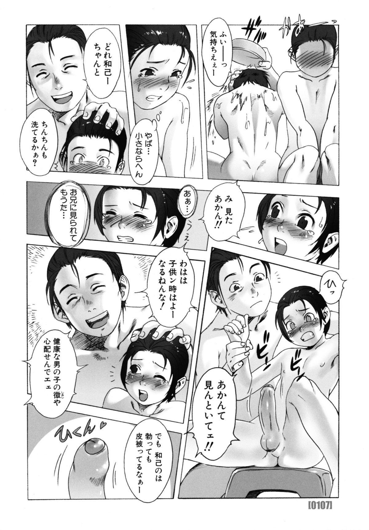 [Po-Ju] PO-JU WORKS - Po-Ju Shota Shougyoushi Zensakuhinshuu 1998-2009 114