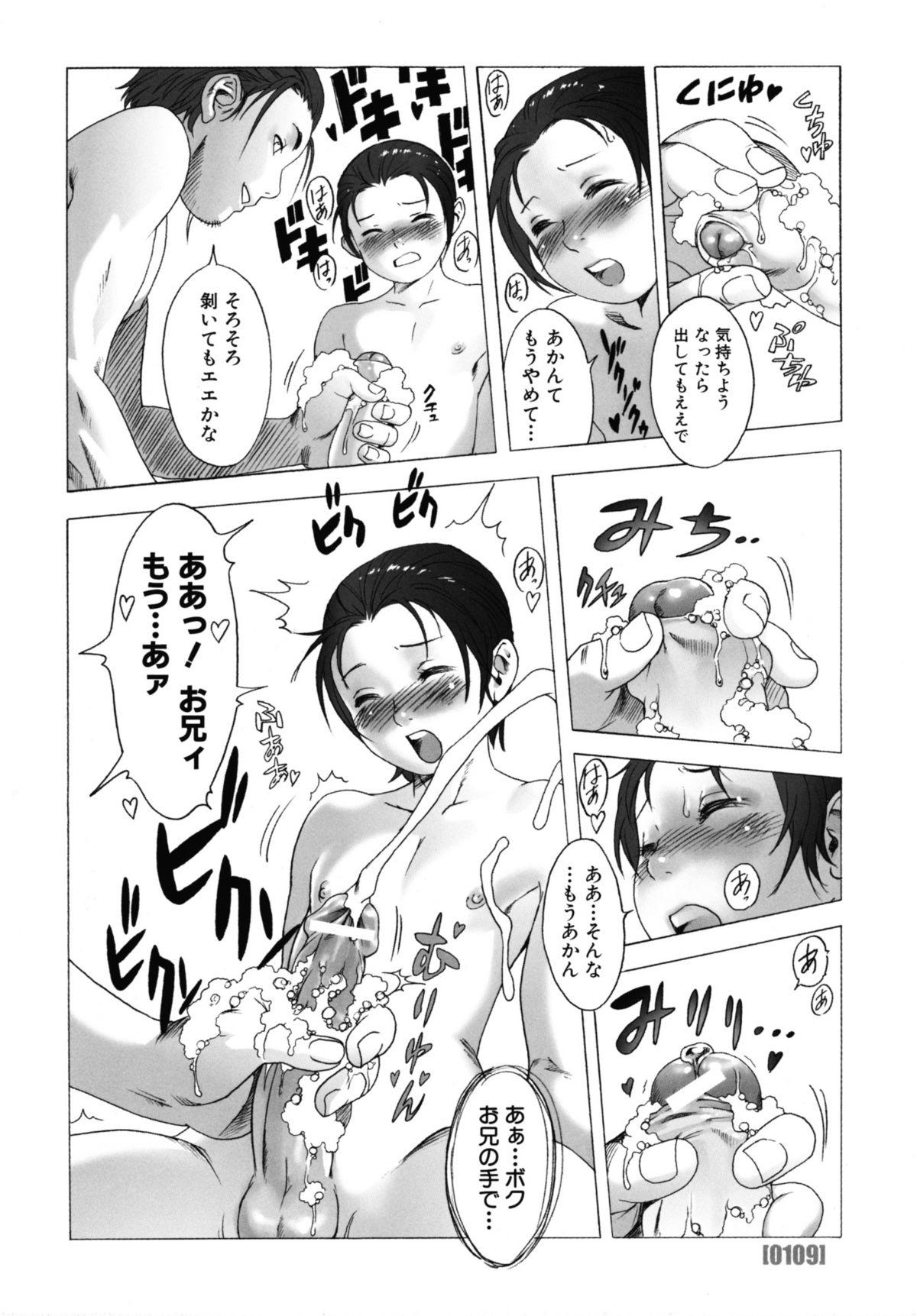 [Po-Ju] PO-JU WORKS - Po-Ju Shota Shougyoushi Zensakuhinshuu 1998-2009 116