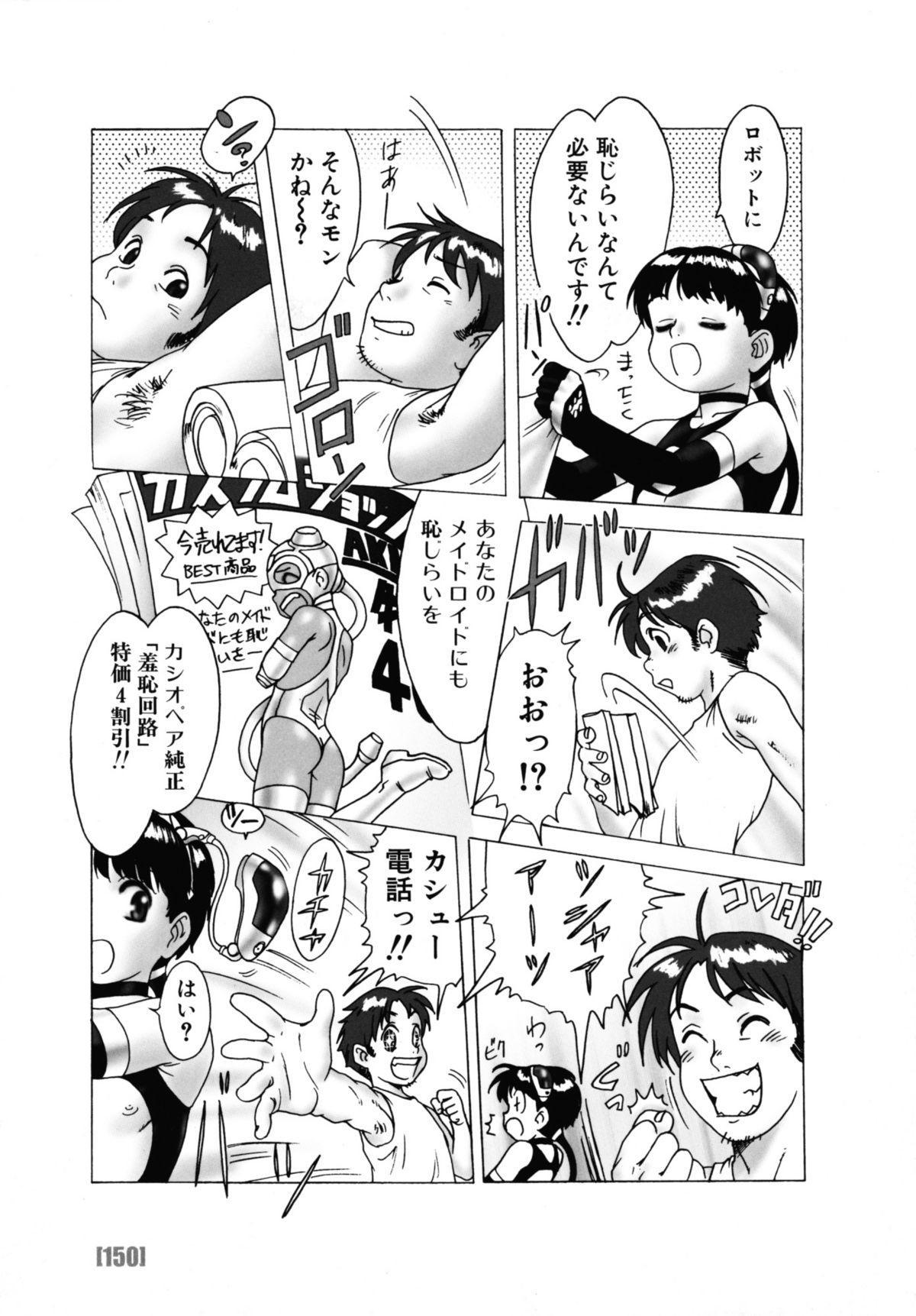 [Po-Ju] PO-JU WORKS - Po-Ju Shota Shougyoushi Zensakuhinshuu 1998-2009 157