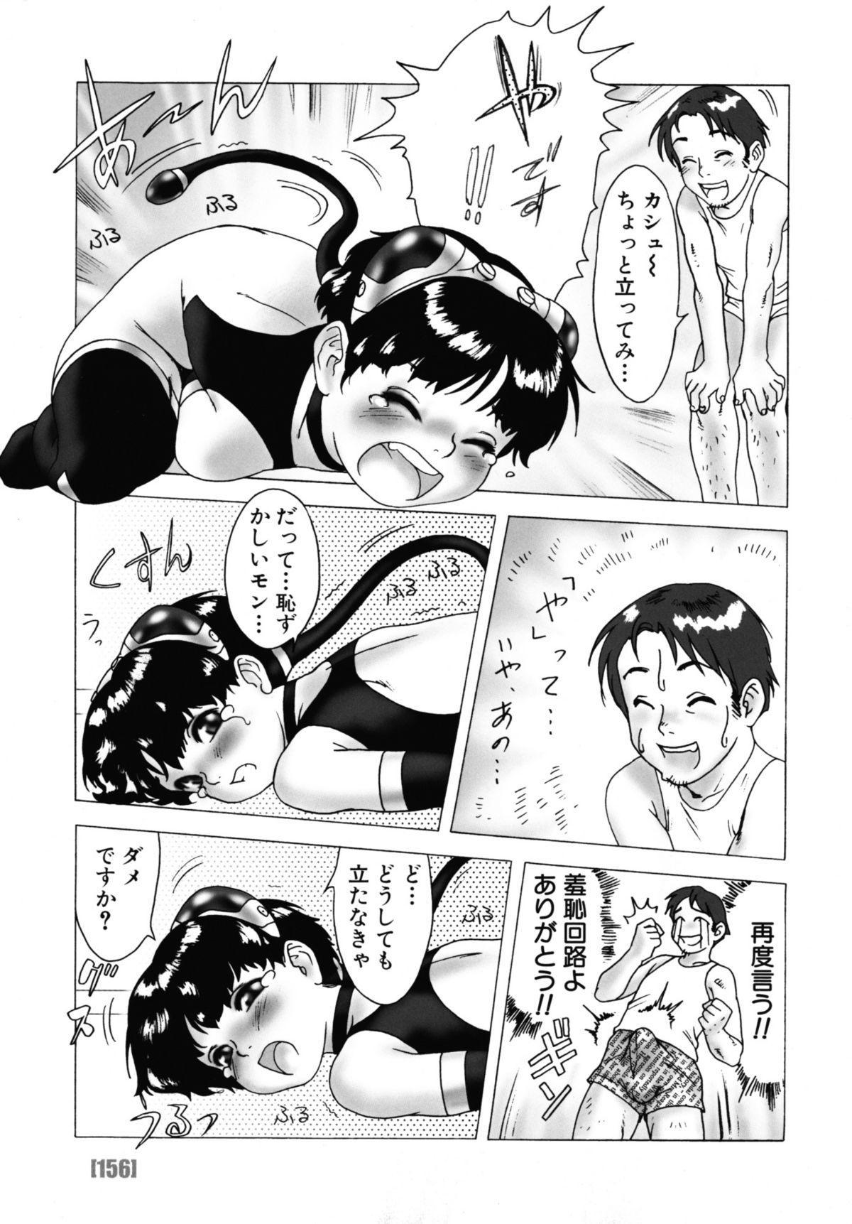 [Po-Ju] PO-JU WORKS - Po-Ju Shota Shougyoushi Zensakuhinshuu 1998-2009 163
