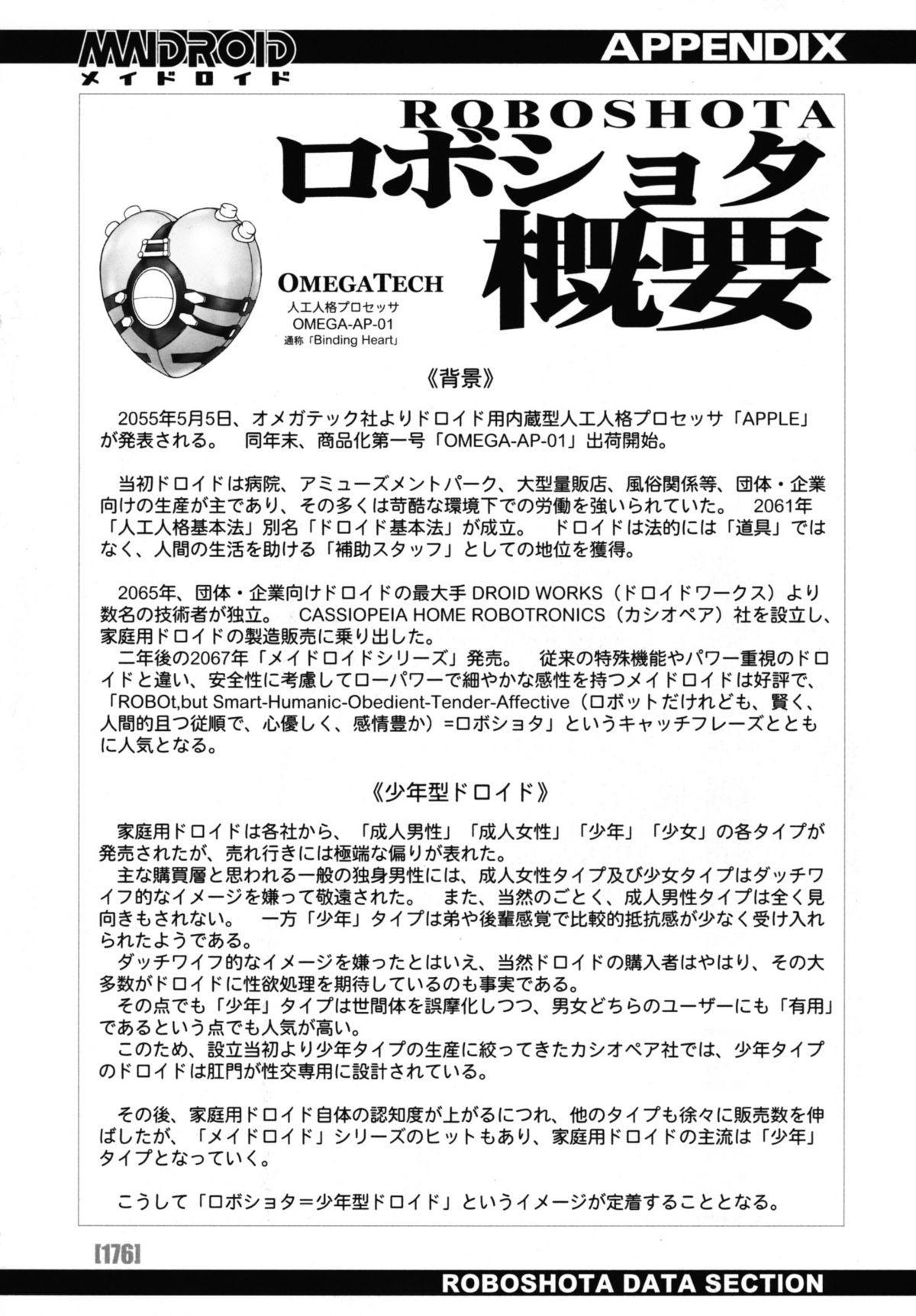 [Po-Ju] PO-JU WORKS - Po-Ju Shota Shougyoushi Zensakuhinshuu 1998-2009 183