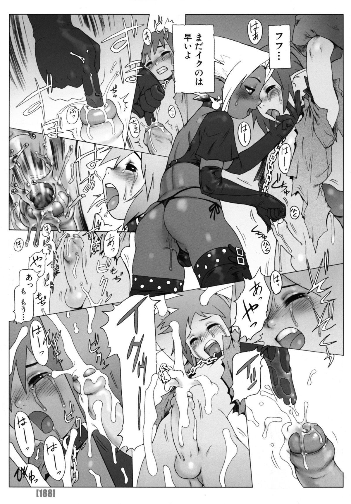 [Po-Ju] PO-JU WORKS - Po-Ju Shota Shougyoushi Zensakuhinshuu 1998-2009 195