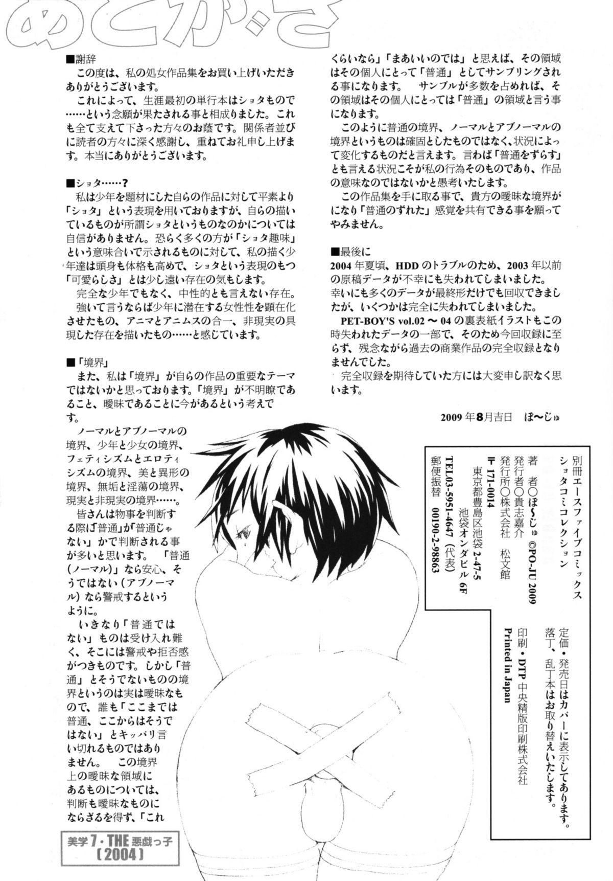[Po-Ju] PO-JU WORKS - Po-Ju Shota Shougyoushi Zensakuhinshuu 1998-2009 199