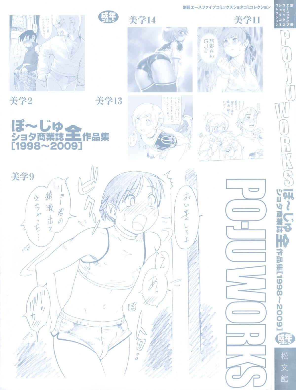 [Po-Ju] PO-JU WORKS - Po-Ju Shota Shougyoushi Zensakuhinshuu 1998-2009 3