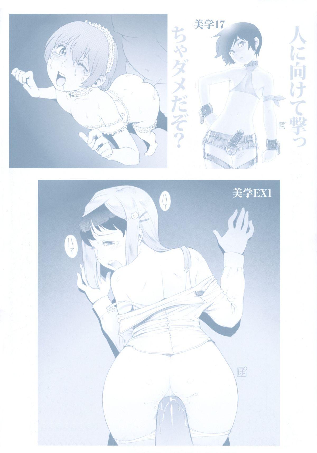 [Po-Ju] PO-JU WORKS - Po-Ju Shota Shougyoushi Zensakuhinshuu 1998-2009 4