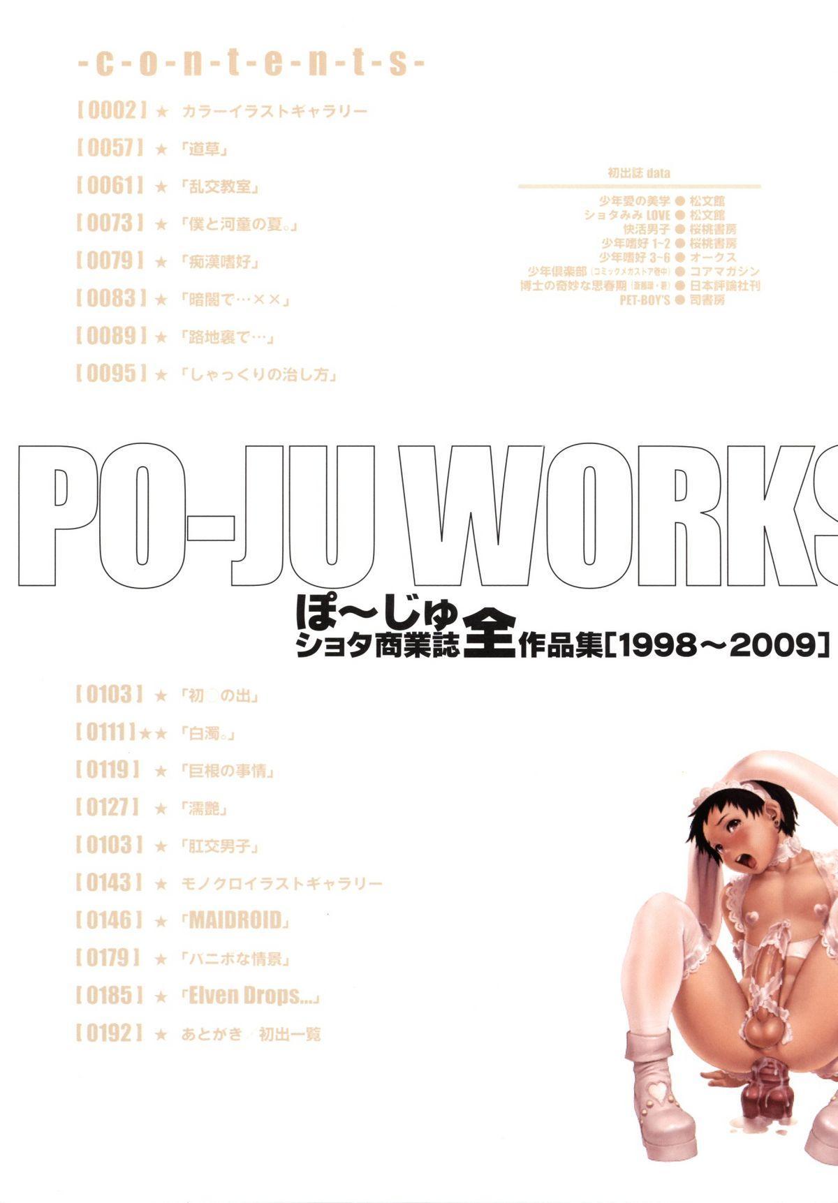 [Po-Ju] PO-JU WORKS - Po-Ju Shota Shougyoushi Zensakuhinshuu 1998-2009 5