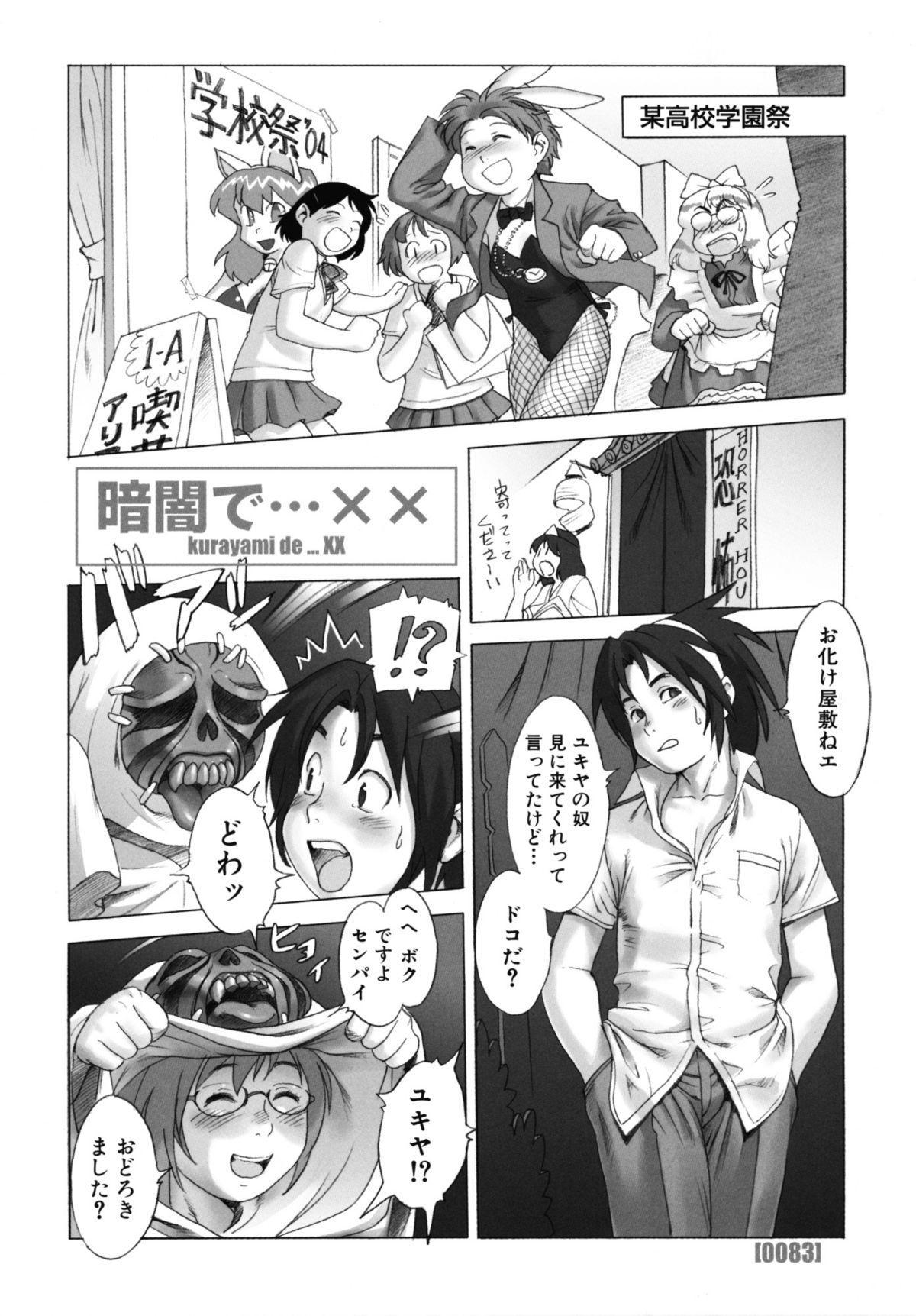 [Po-Ju] PO-JU WORKS - Po-Ju Shota Shougyoushi Zensakuhinshuu 1998-2009 90