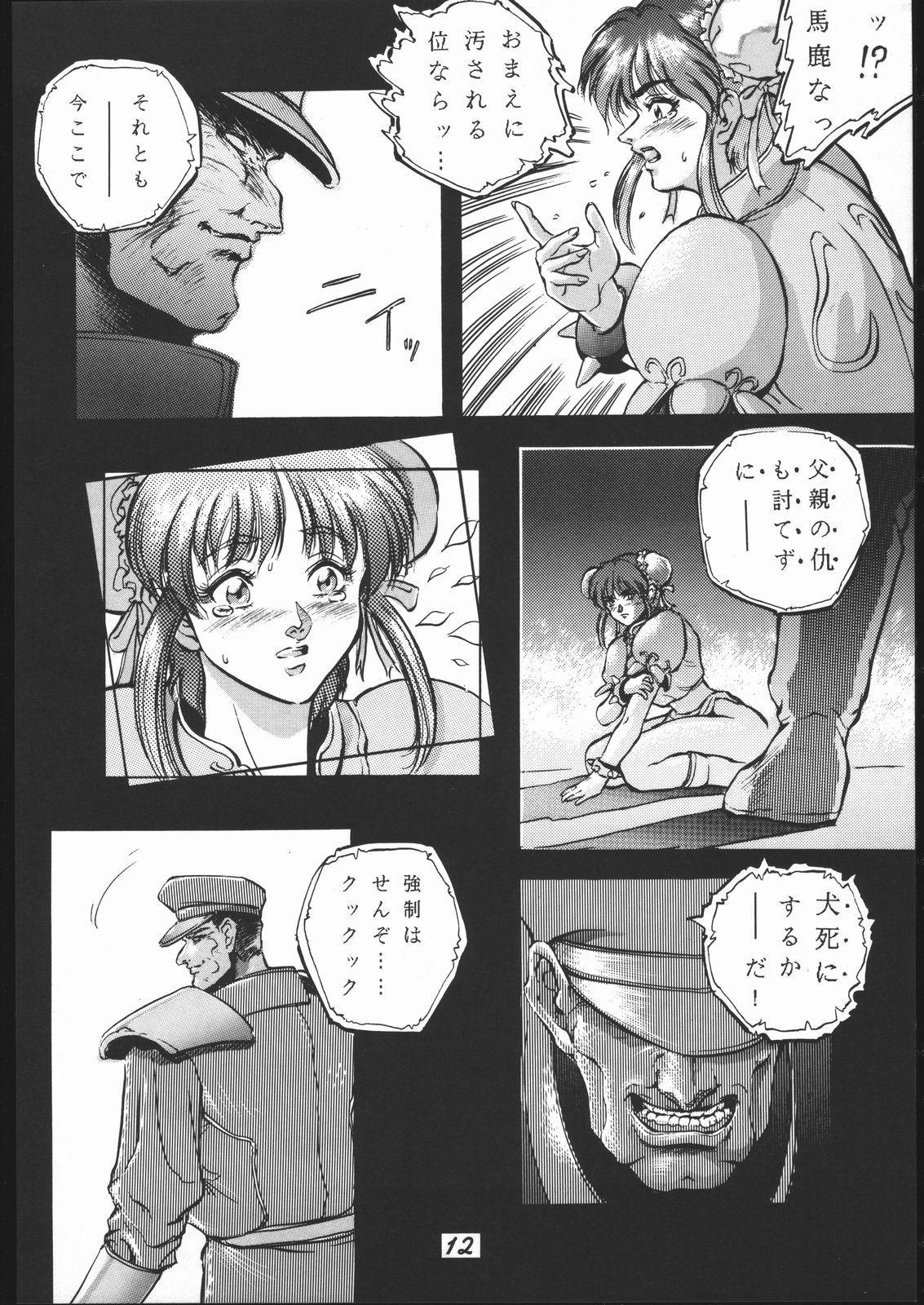 Chun-Li Side A 12