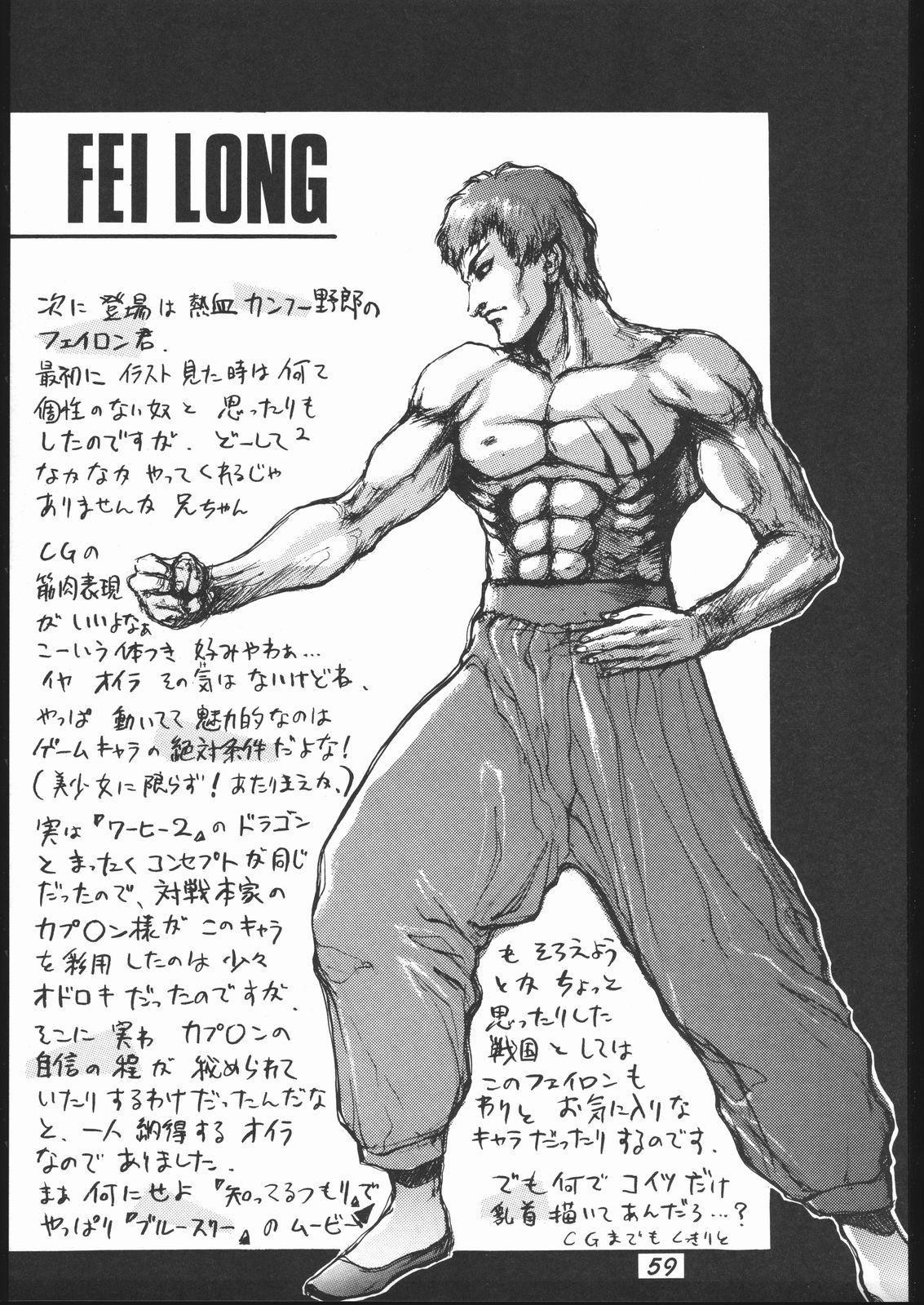 Chun-Li Side A 59