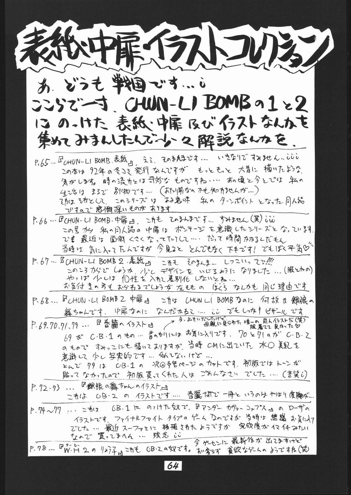 Chun-Li Side A 64