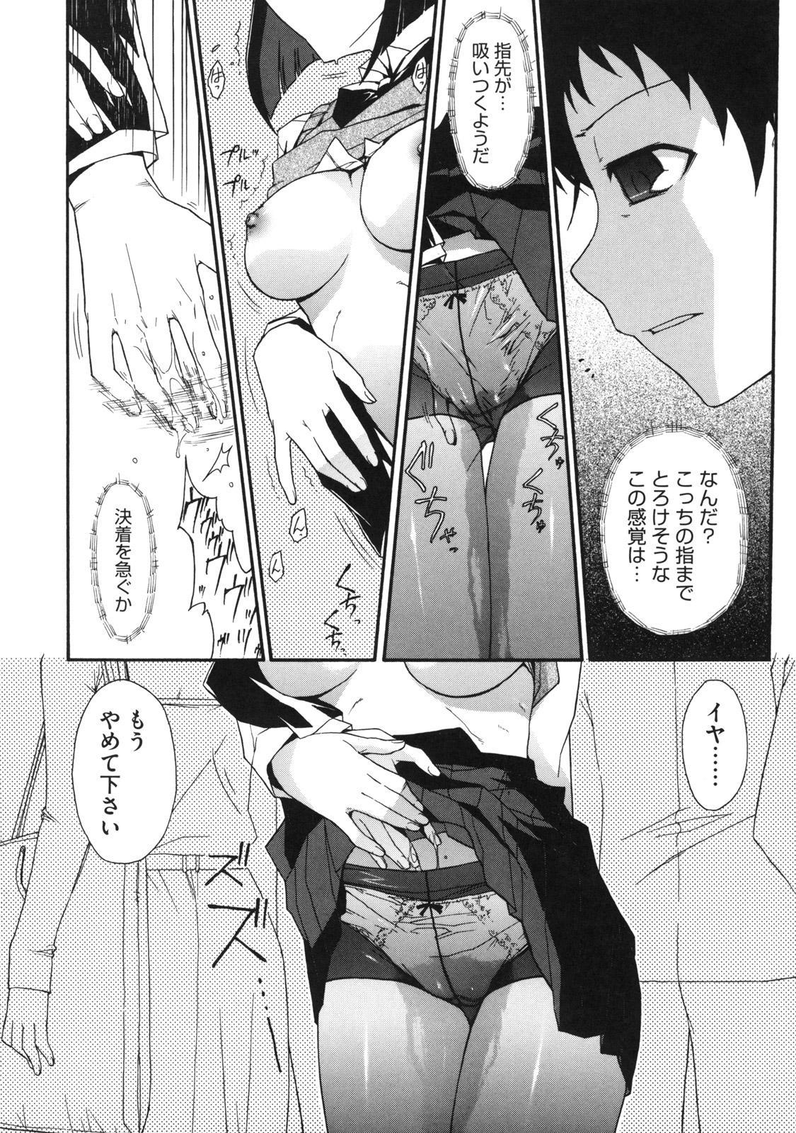 Otome x Hatsujo 127