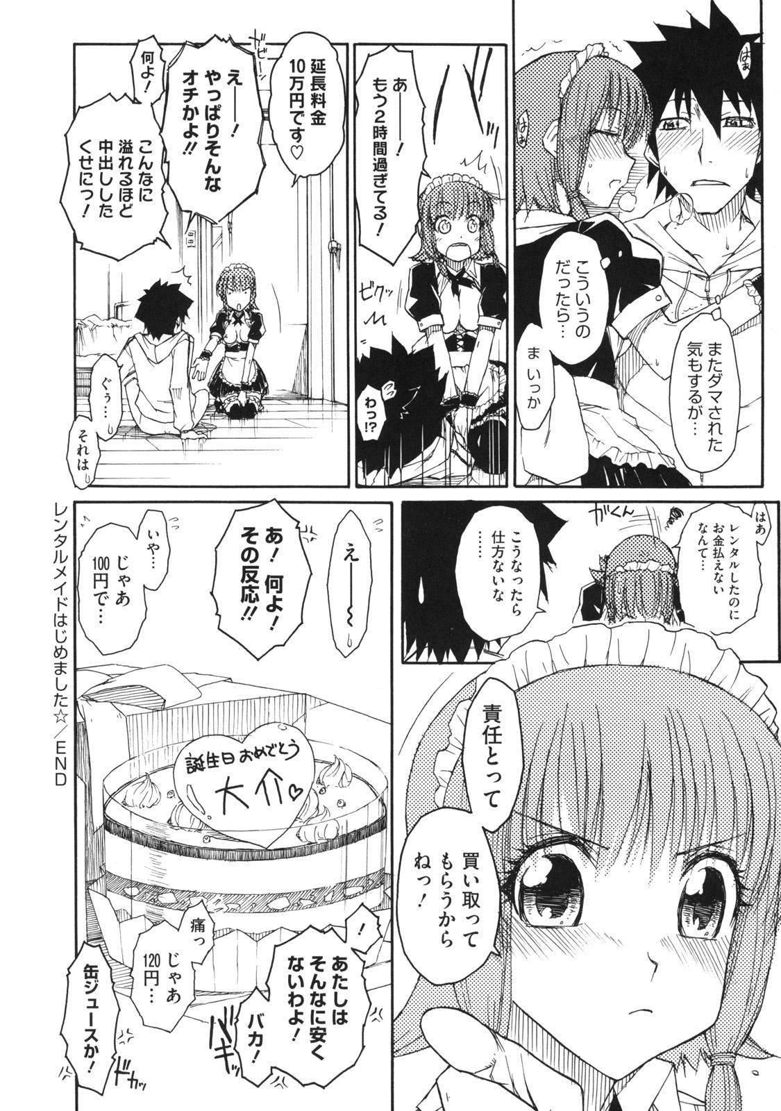 Otome x Hatsujo 159