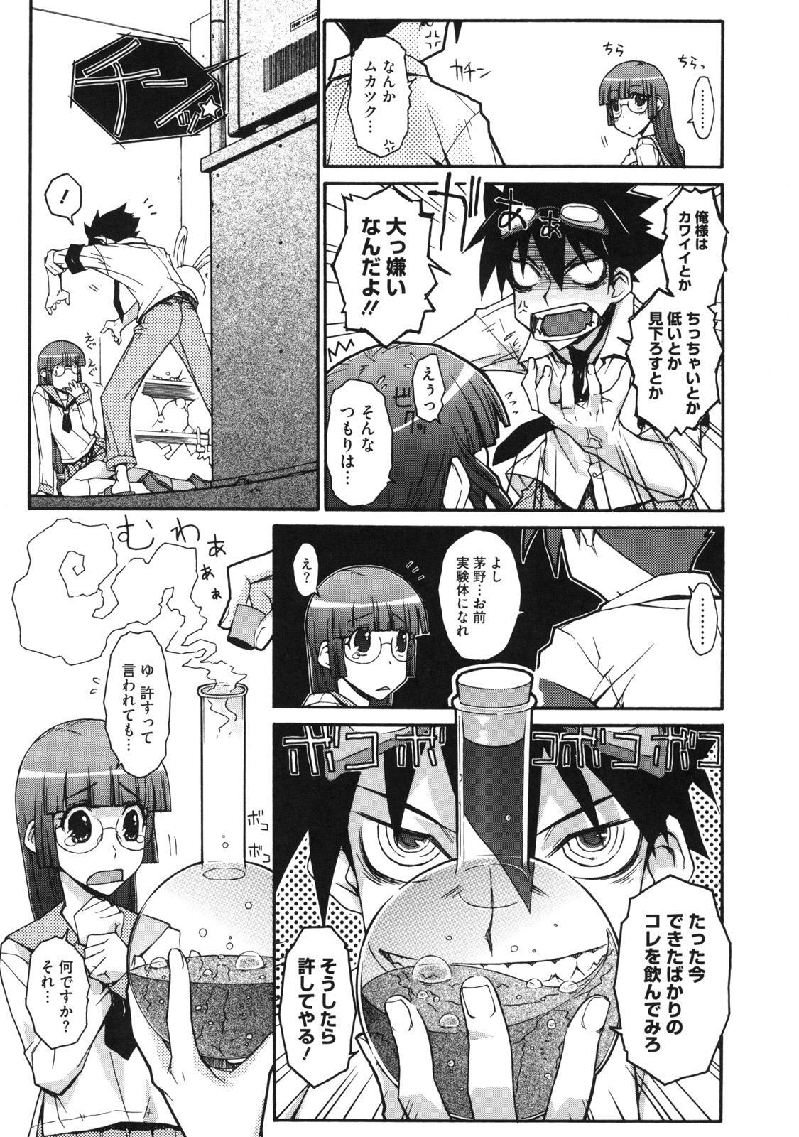 Otome x Hatsujo 16