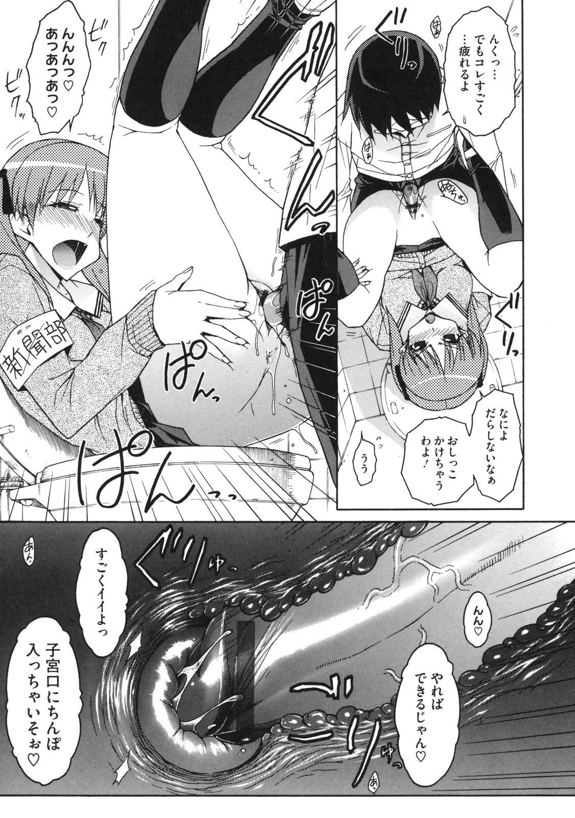 Otome x Hatsujo 194