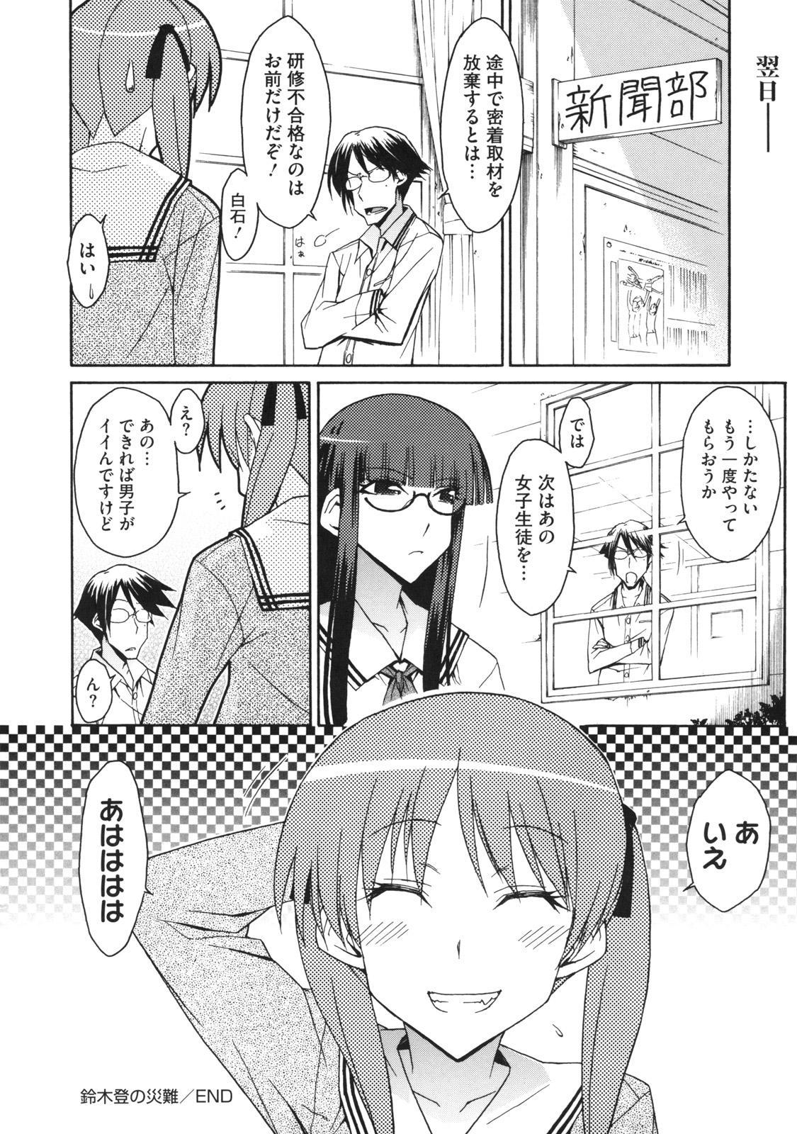 Otome x Hatsujo 199