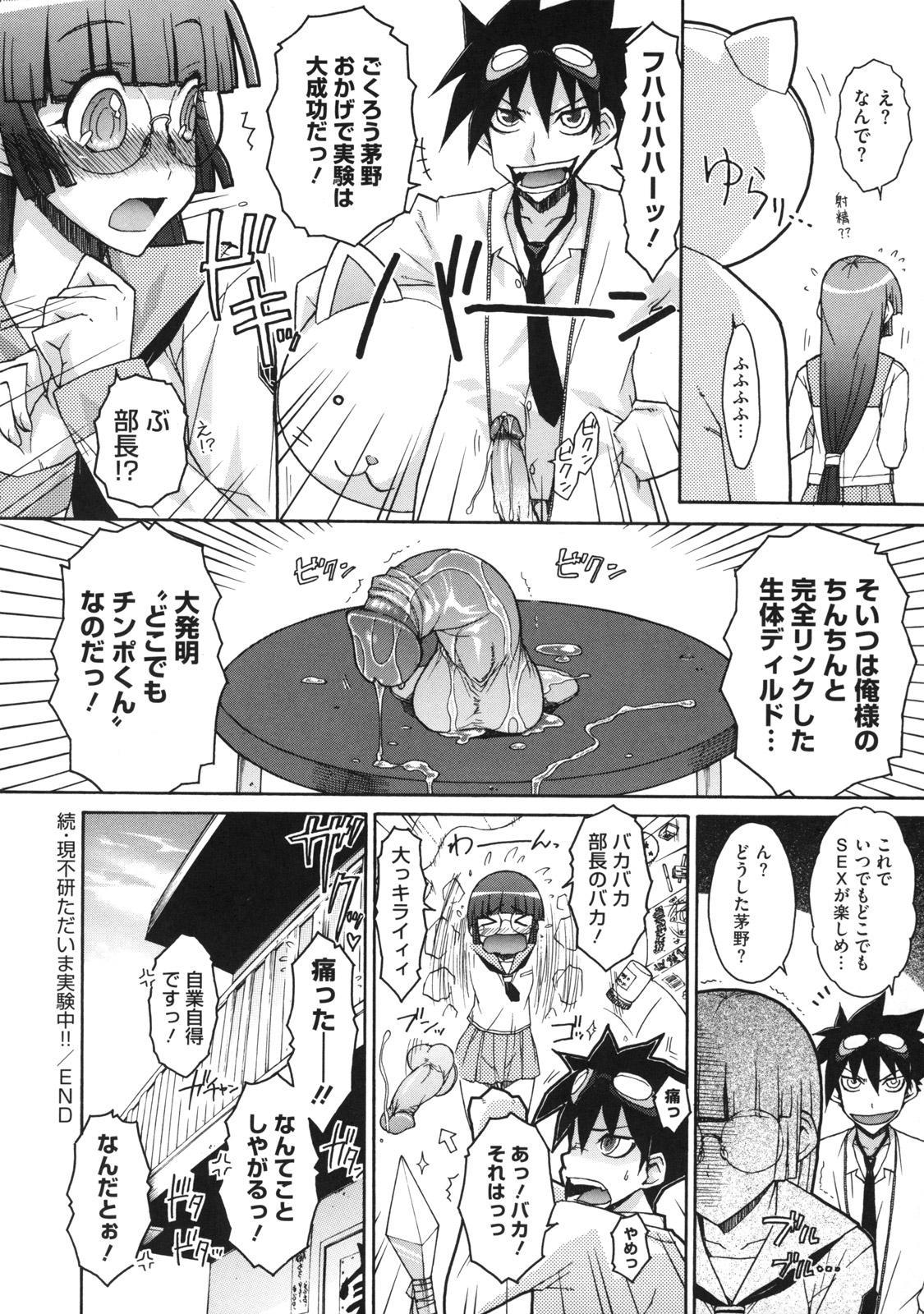 Otome x Hatsujo 39