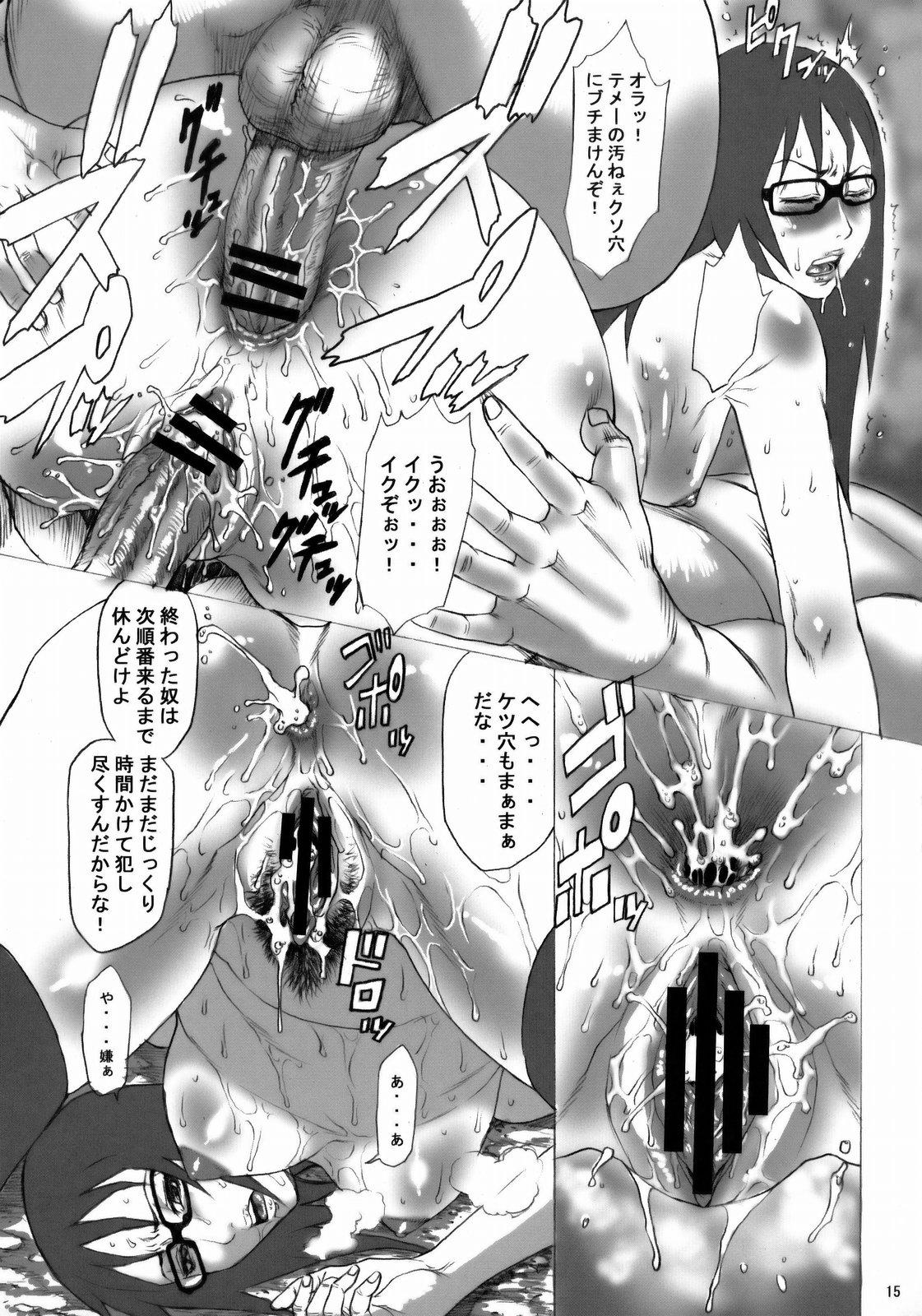 NINJA EXTREME 3 Onna Goroshi Shippuuden 13