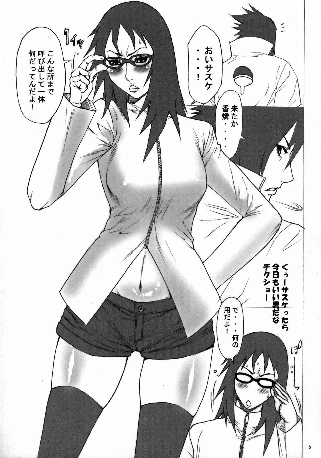 NINJA EXTREME 3 Onna Goroshi Shippuuden 3