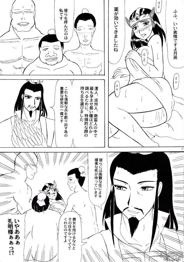 Kotei Sougetsu 1
