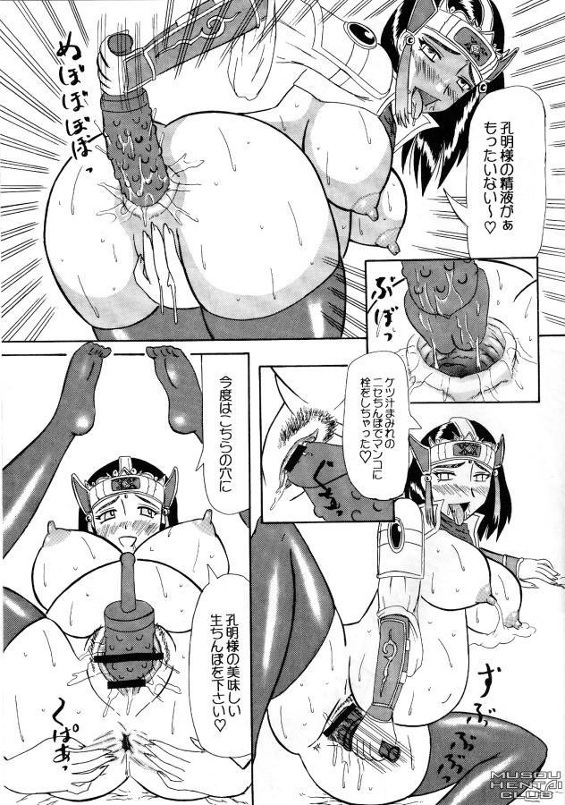 Kotei Sougetsu 21