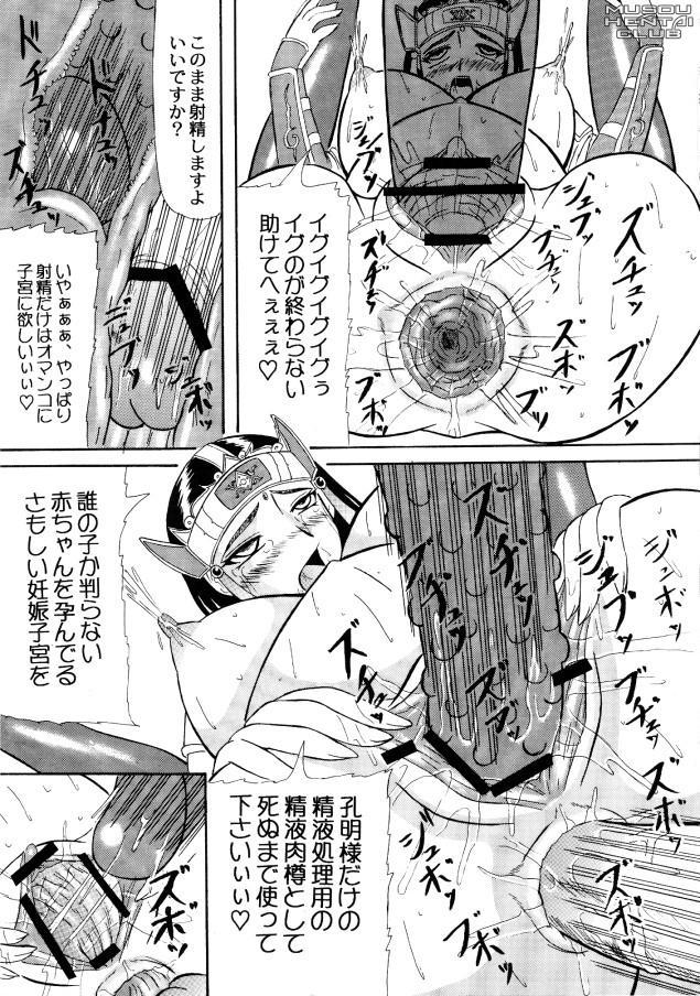 Kotei Sougetsu 23