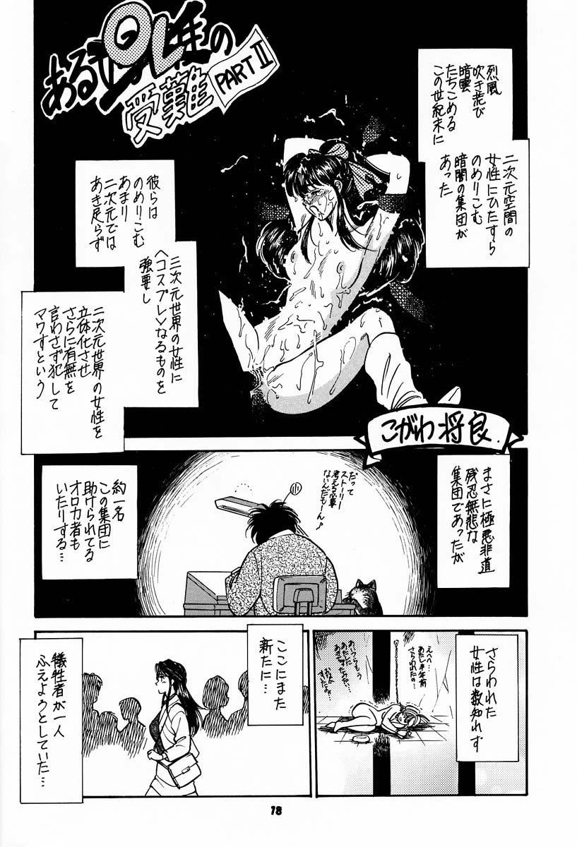 (C56) [Brook Studio (kosuke)] kosuke (Kogawa Masayoshi) Kanzen Sairoku Kojinshi Daisandan - Oudou (Various) 16