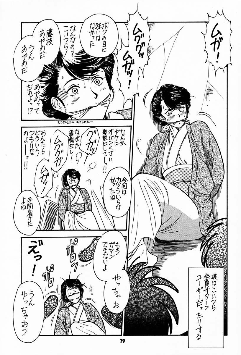 (C56) [Brook Studio (kosuke)] kosuke (Kogawa Masayoshi) Kanzen Sairoku Kojinshi Daisandan - Oudou (Various) 17