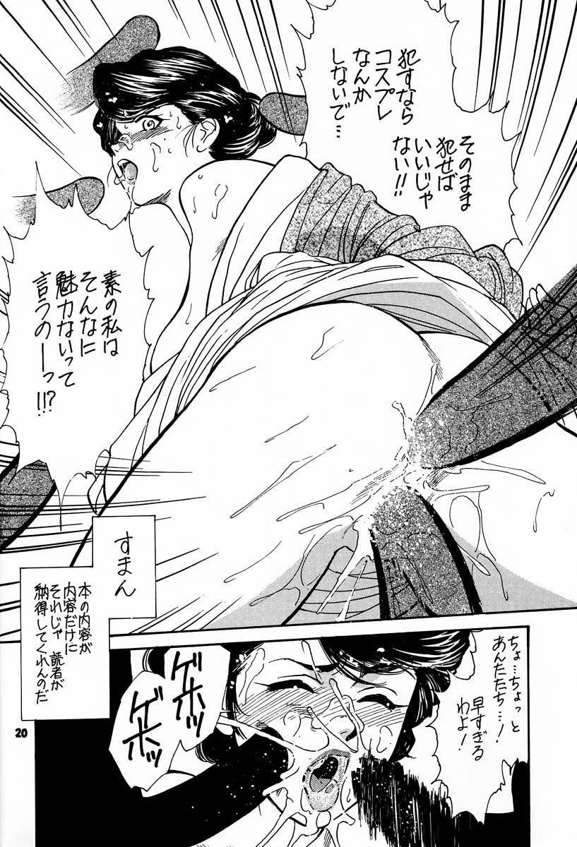 (C56) [Brook Studio (kosuke)] kosuke (Kogawa Masayoshi) Kanzen Sairoku Kojinshi Daisandan - Oudou (Various) 18