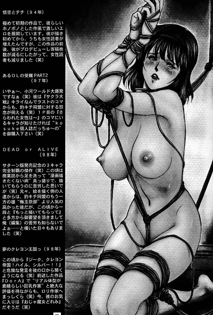 (C56) [Brook Studio (kosuke)] kosuke (Kogawa Masayoshi) Kanzen Sairoku Kojinshi Daisandan - Oudou (Various) 27
