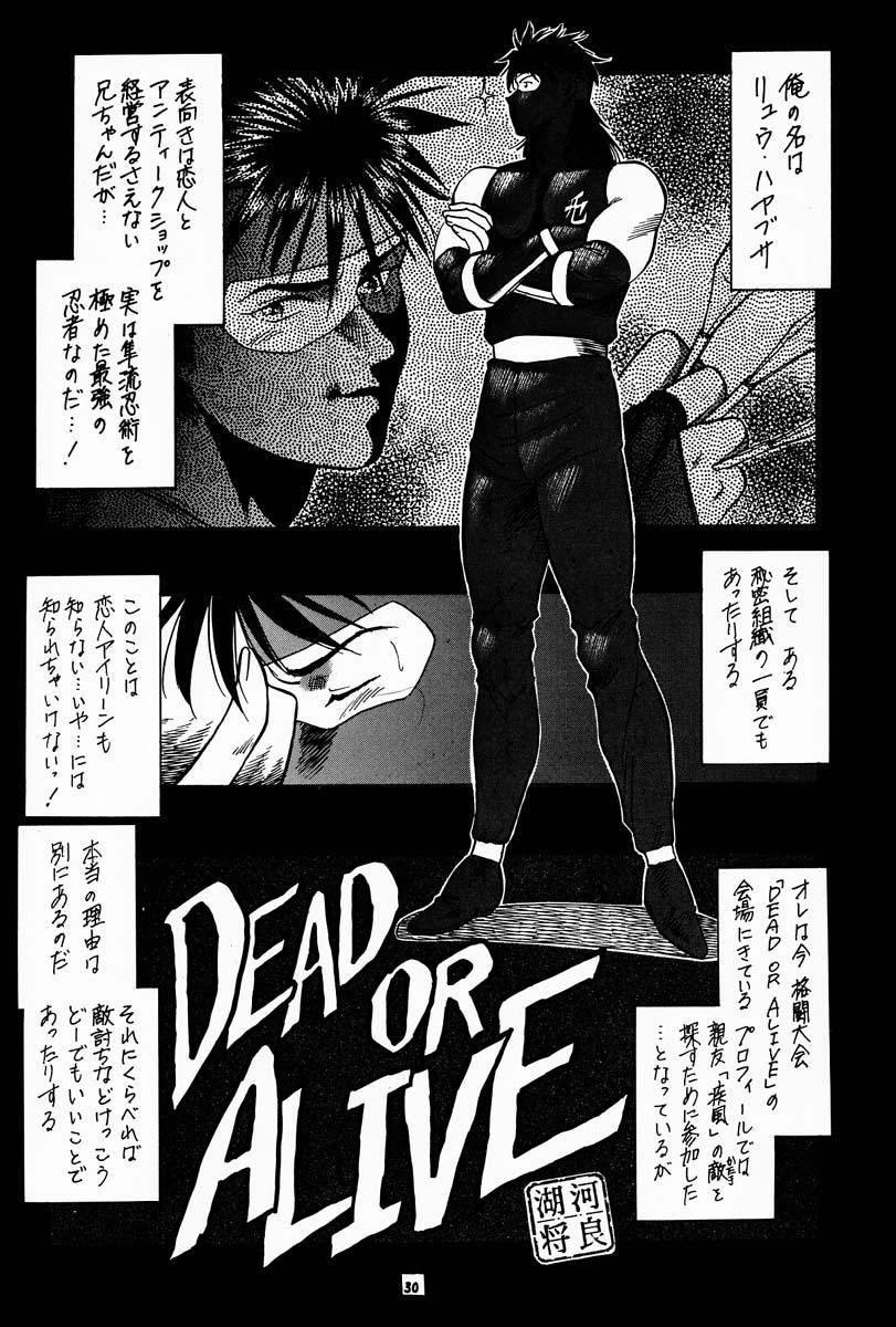 (C56) [Brook Studio (kosuke)] kosuke (Kogawa Masayoshi) Kanzen Sairoku Kojinshi Daisandan - Oudou (Various) 28