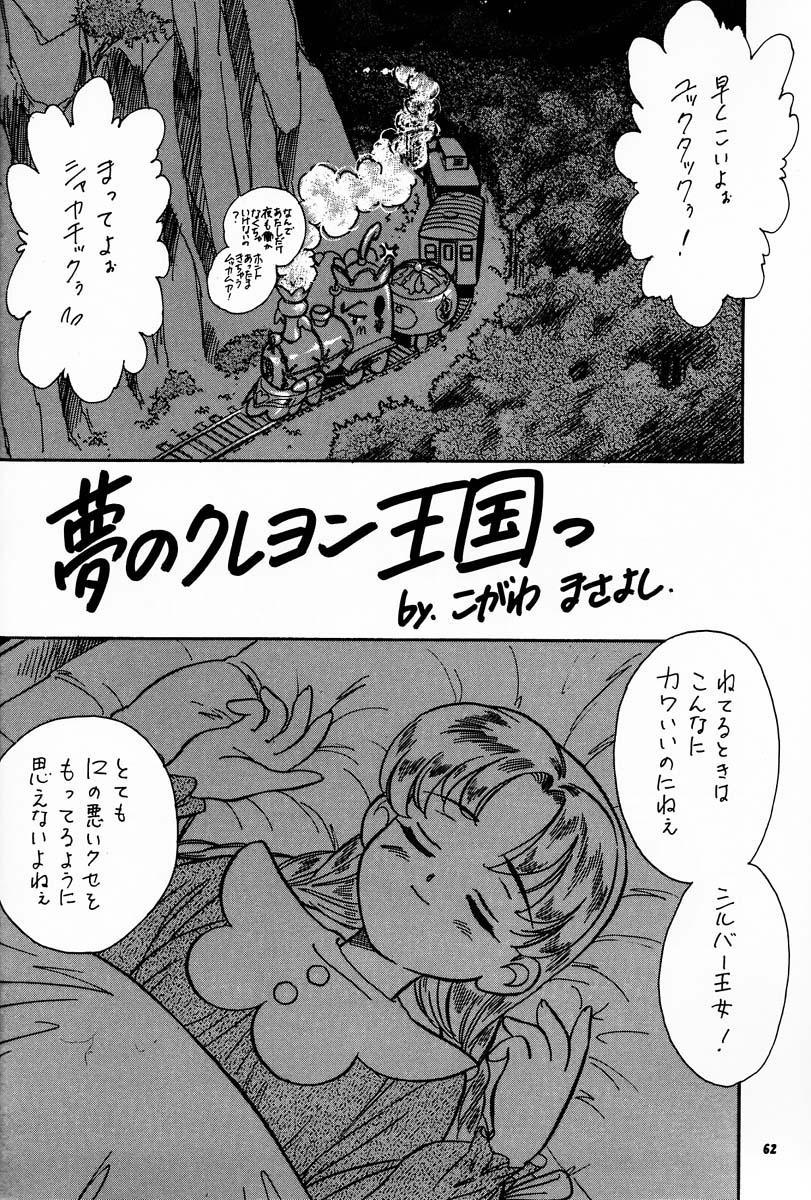 (C56) [Brook Studio (kosuke)] kosuke (Kogawa Masayoshi) Kanzen Sairoku Kojinshi Daisandan - Oudou (Various) 60