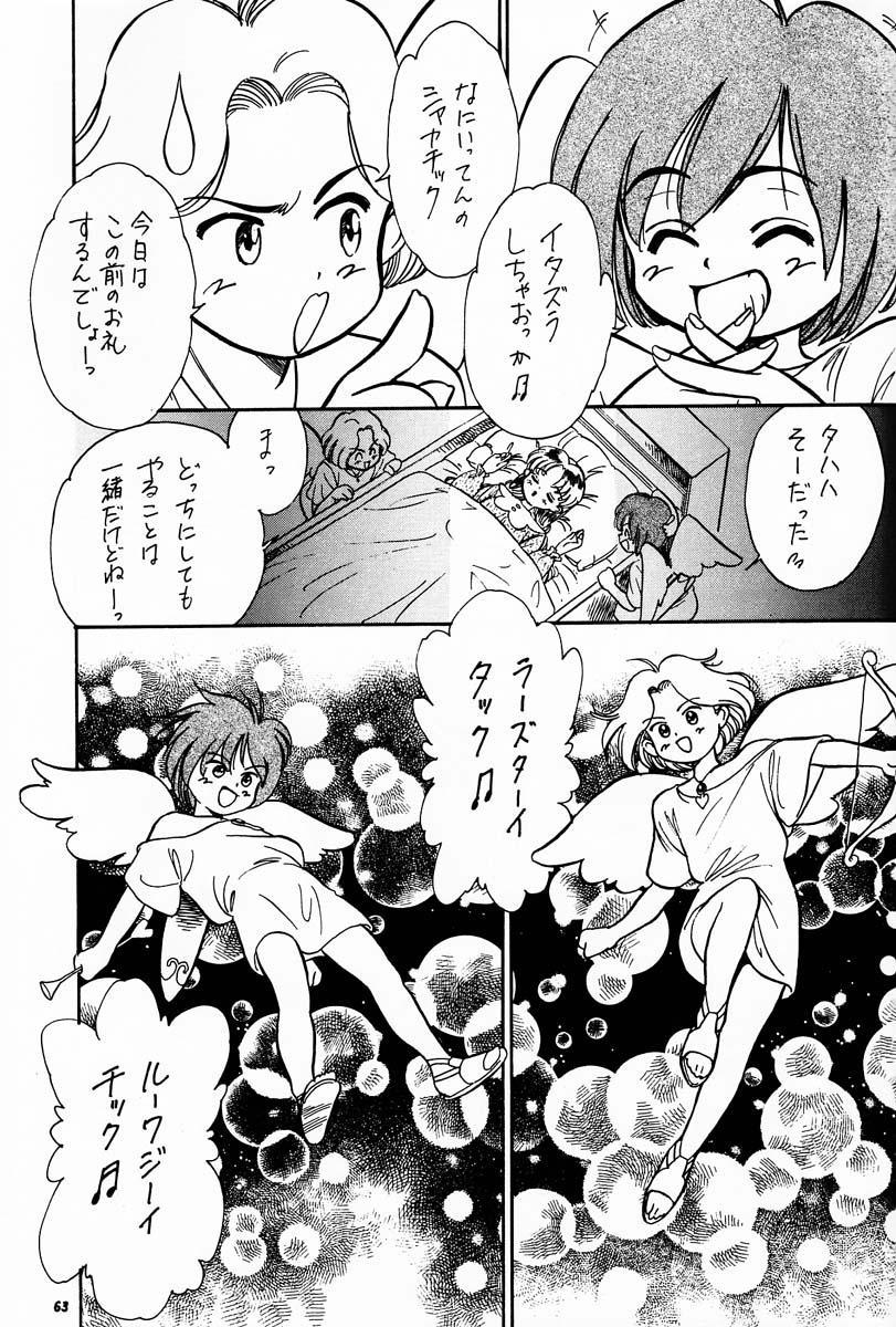 (C56) [Brook Studio (kosuke)] kosuke (Kogawa Masayoshi) Kanzen Sairoku Kojinshi Daisandan - Oudou (Various) 61