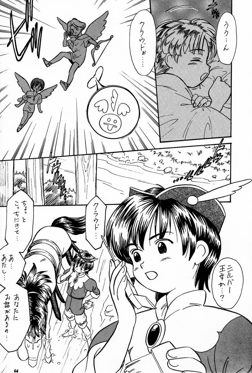 (C56) [Brook Studio (kosuke)] kosuke (Kogawa Masayoshi) Kanzen Sairoku Kojinshi Daisandan - Oudou (Various) 62