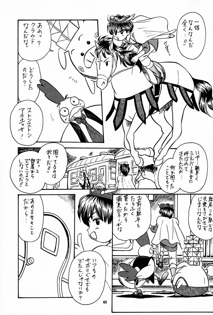 (C56) [Brook Studio (kosuke)] kosuke (Kogawa Masayoshi) Kanzen Sairoku Kojinshi Daisandan - Oudou (Various) 63