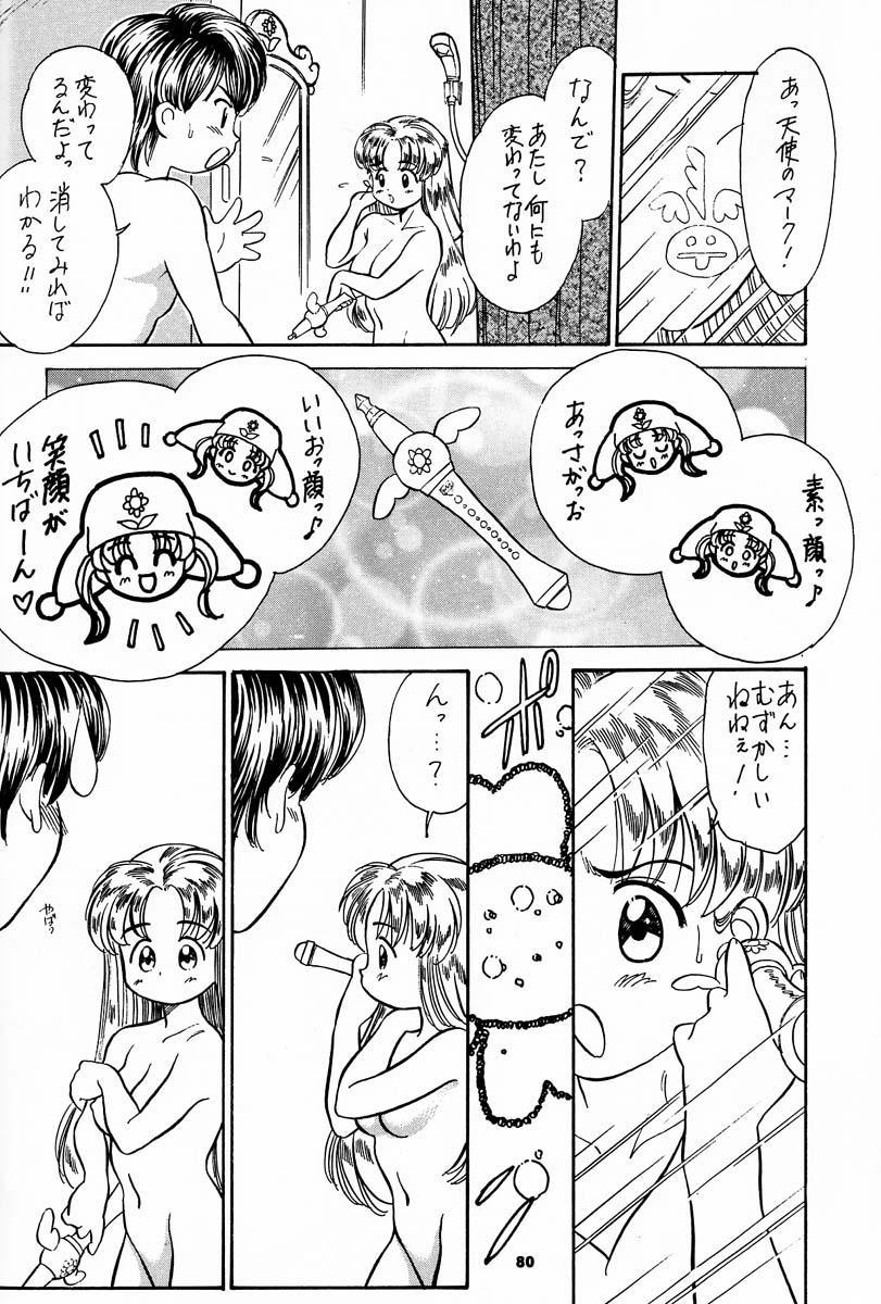 (C56) [Brook Studio (kosuke)] kosuke (Kogawa Masayoshi) Kanzen Sairoku Kojinshi Daisandan - Oudou (Various) 78
