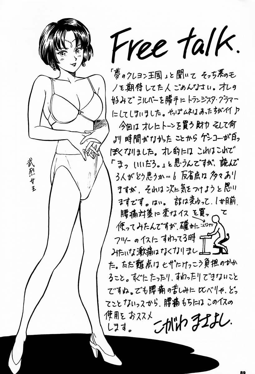 (C56) [Brook Studio (kosuke)] kosuke (Kogawa Masayoshi) Kanzen Sairoku Kojinshi Daisandan - Oudou (Various) 87