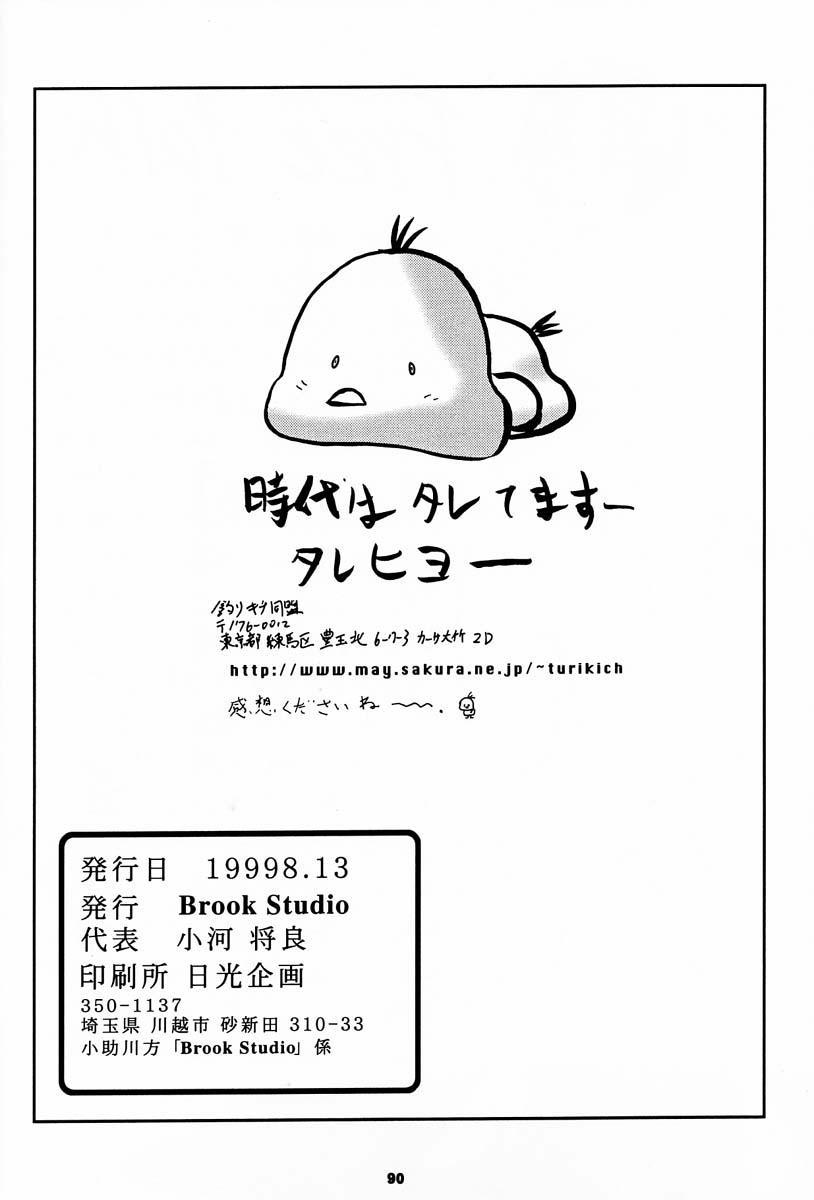(C56) [Brook Studio (kosuke)] kosuke (Kogawa Masayoshi) Kanzen Sairoku Kojinshi Daisandan - Oudou (Various) 88